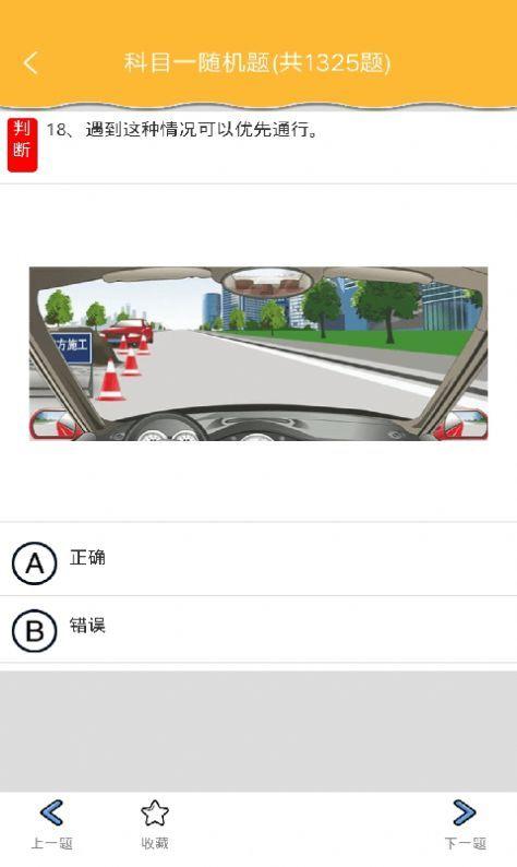 易通驾照图4