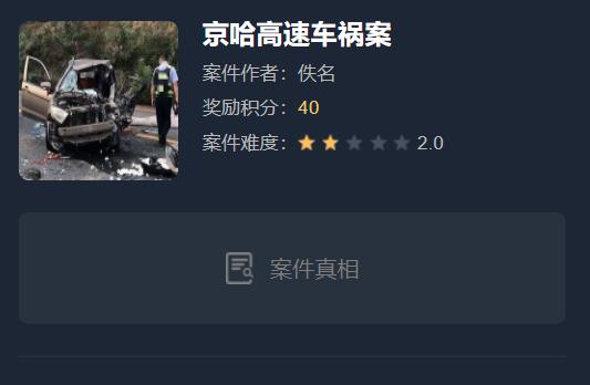 犯罪大师京哈高速案件-京哈高速车祸案答案