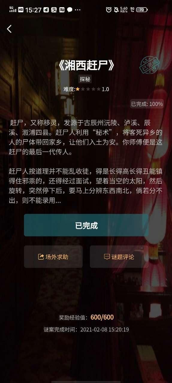 湘西赶尸犯罪大师图3