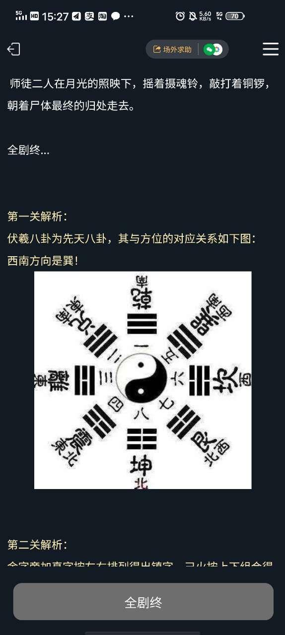 湘西赶尸犯罪大师图1