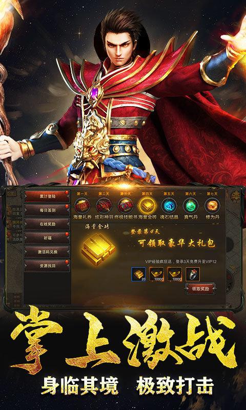 上海疯狂神途手机版图1