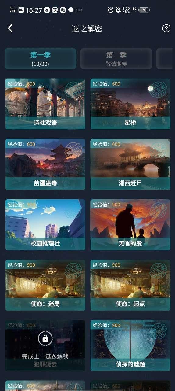 湘西赶尸犯罪大师图2