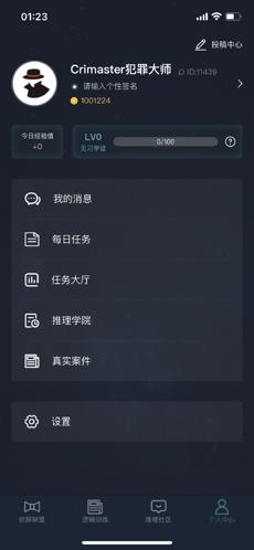 犯罪大师怪盗谜云图3