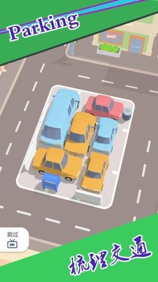 快来停车4