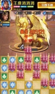王座消消消3