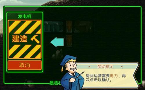 辐射避难所中文单机版图3