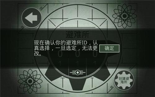 辐射避难所中文单机版图1