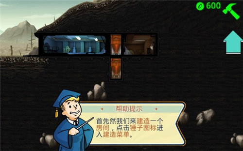 辐射避难所中文单机版图2