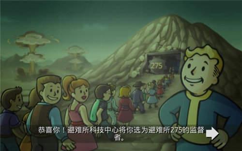 辐射避难所中文单机版