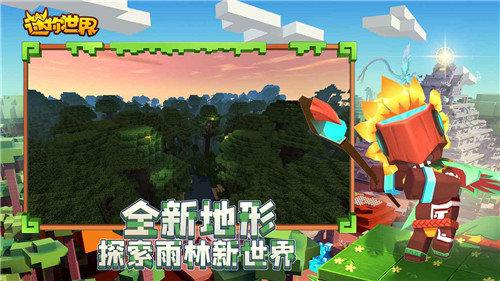 迷你世界全新家园图3