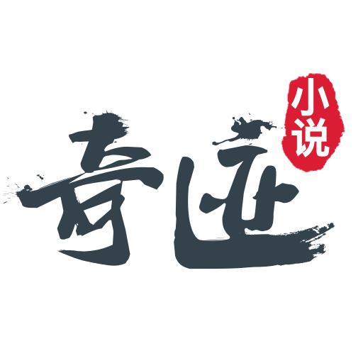 奇迹小说红包版