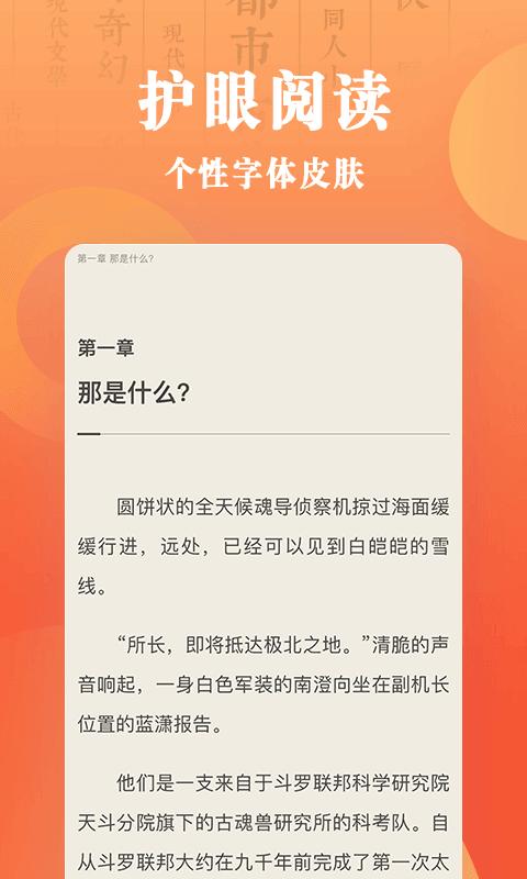 乐豆小说图4