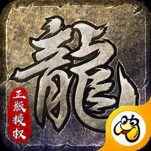 复古传奇1.80官网版