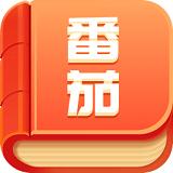 番茄小说(免登录)