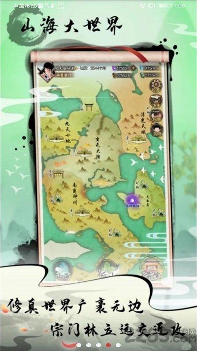 剑开仙门正式版图3