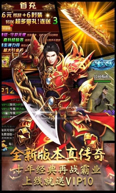 盟重英雄之天魔神器图1