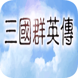 三国群英传1单机版中文版