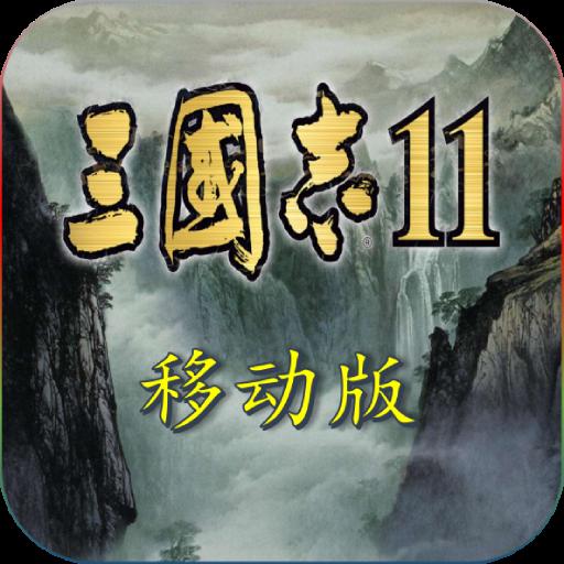 三国志11手机版单机游戏