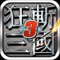 狂斩三国3破解版