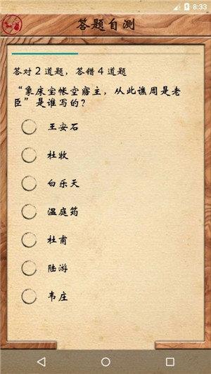 三国华容道图3