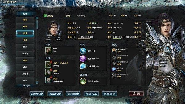 宇峻奥汀三国群英传8官网版2