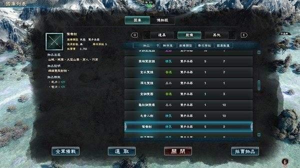宇峻奥汀三国群英传8官网版