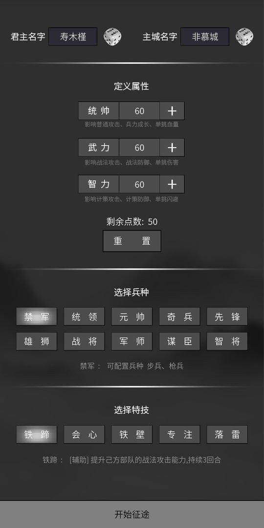 筑梦三国2破解版图4