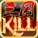 三国kill9.0全神将破解版