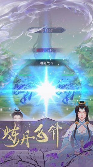鬼谷修仙官网版图2