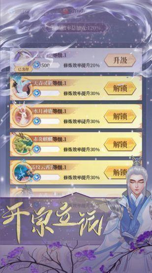 鬼谷修仙官网版图1