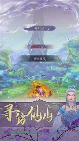鬼谷修仙官网版图3