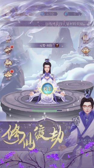鬼谷修仙官网版图4