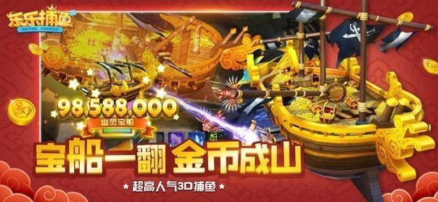 乐乐捕鱼3d官方正版任达华图2