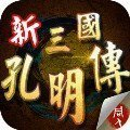 新三国孔明传6.1完整版