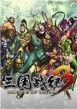 三国战纪3破解版