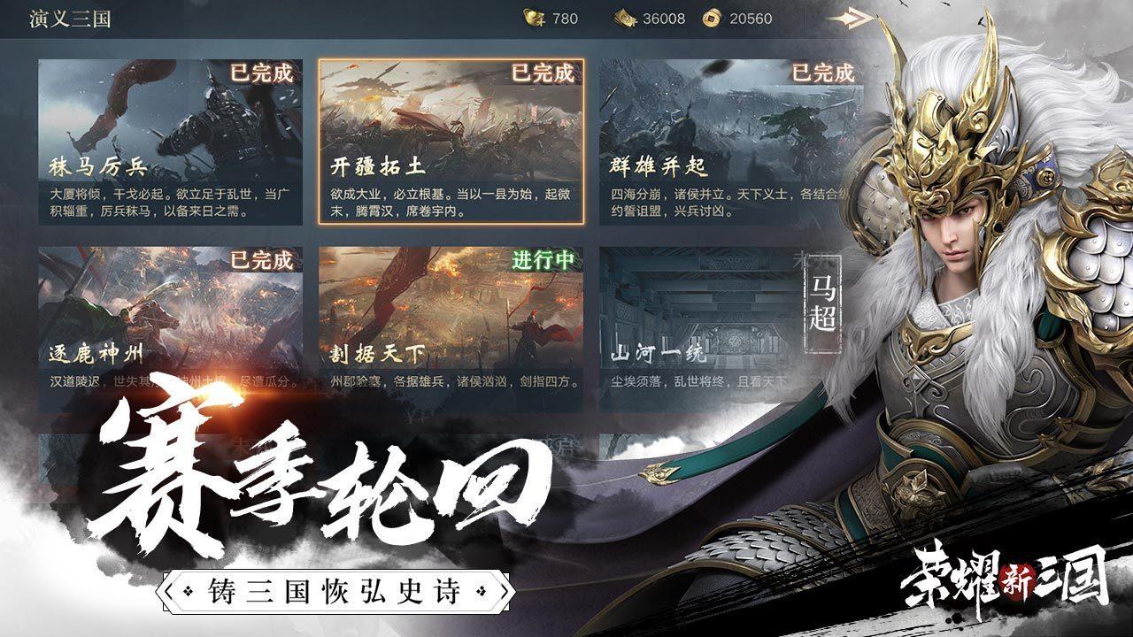 荣耀新三国腾讯版图4