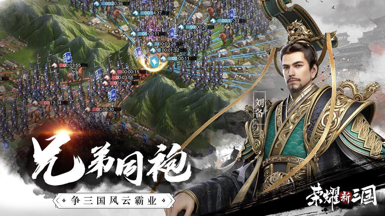 荣耀新三国腾讯版图5