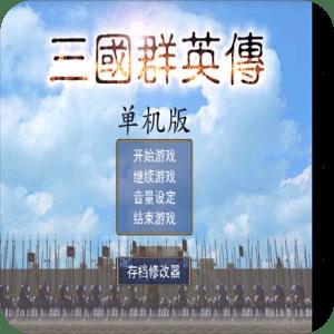 三国群英传1单机版下载中文版