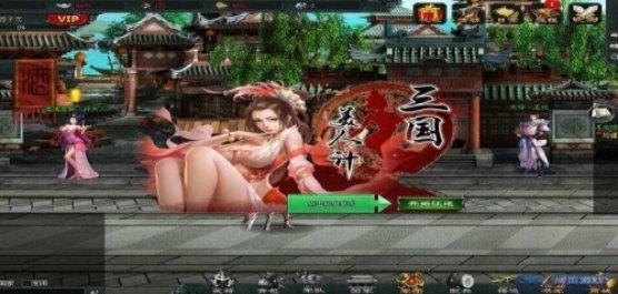 三国网游RPG系列大全