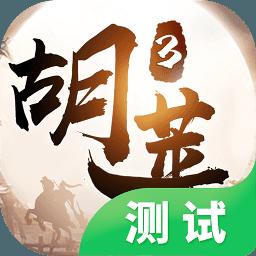 胡莱三国3最新版