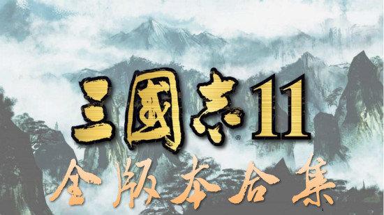 三国志11全版本合集