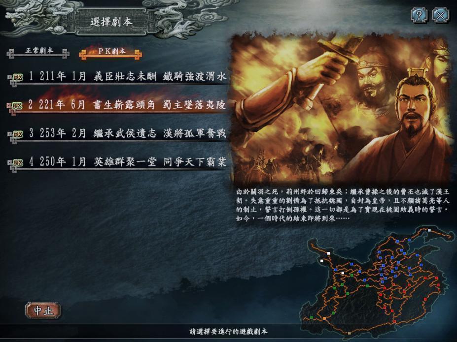 三国志10整合版图2