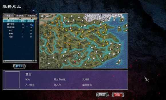 三国群英传8幻想之圣战手机版1
