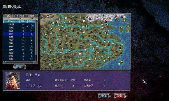 三国群英传8幻想之圣战手机版4