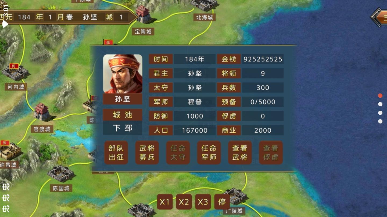 蜀汉宏图3破解版图2