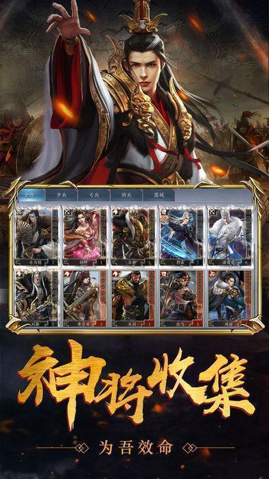 墨启三国战略版图3
