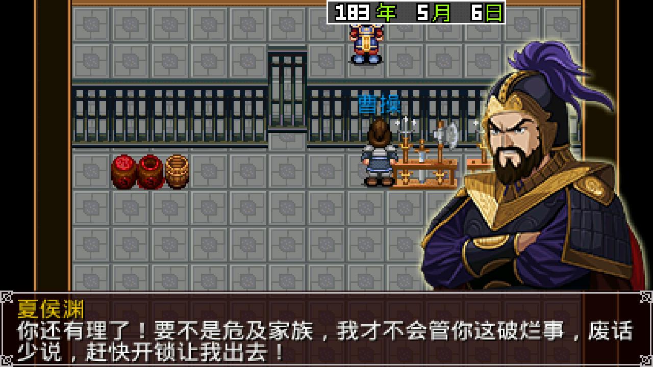 三国大时代2上帝版破解版图4