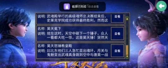 慕容三国斗罗大陆mod图3