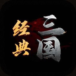 墨启三国文字游戏