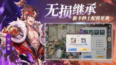 三国志幻想大陆手游3